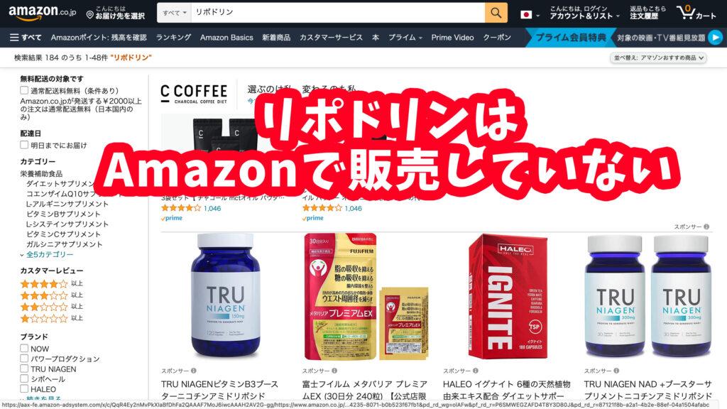 リポドリンはAmazonで販売していない